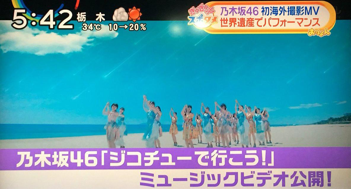 乃木坂46「ジコチューで行こう!」MV