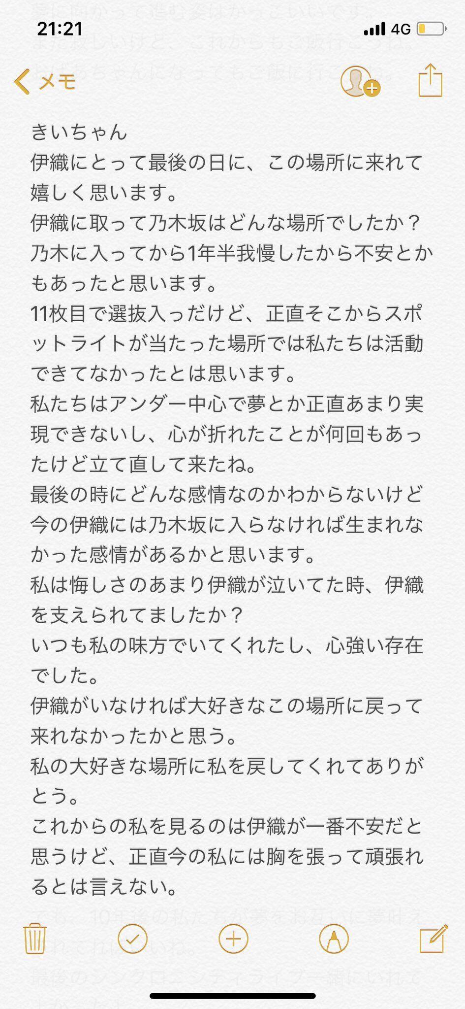 斎藤ちはる&相楽伊織卒業セレモニー きいちゃんから伊織への手紙