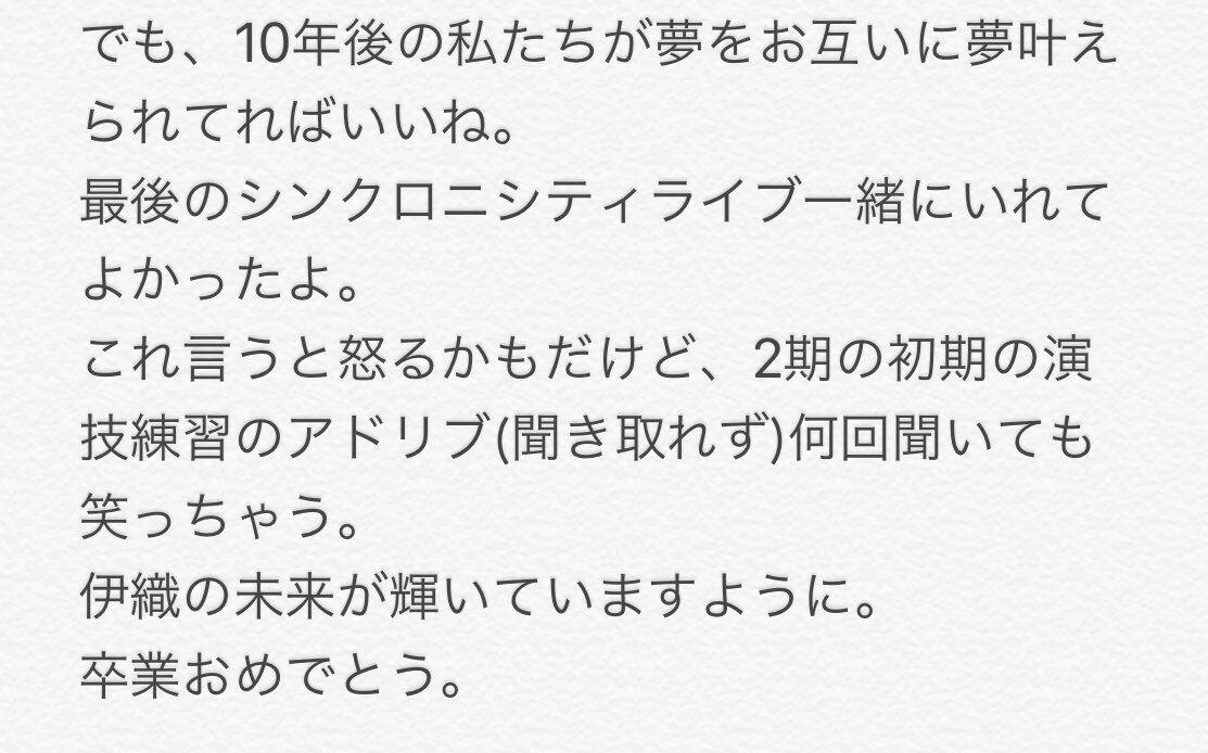 斎藤ちはる&相楽伊織卒業セレモニー きいちゃんから伊織への手紙2