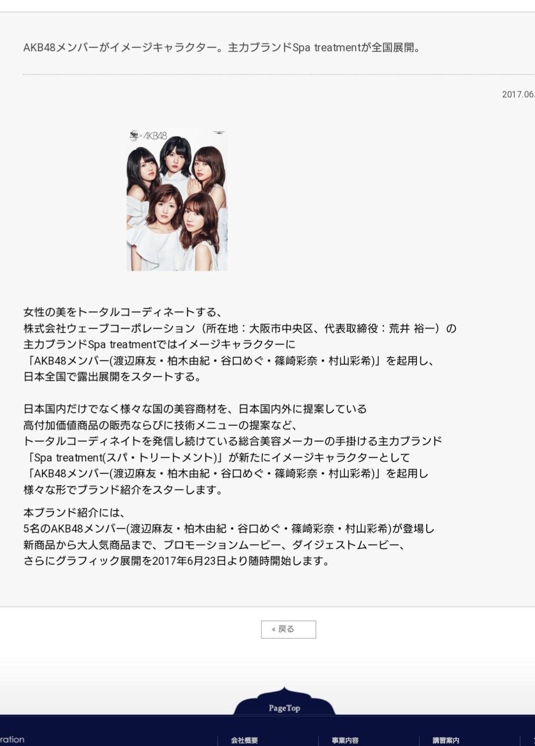 スパトリートメント AKB48