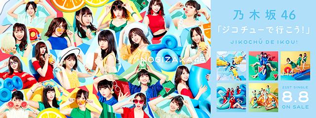 乃木坂46 21stシングル「ジコチューで行こう!」アー写