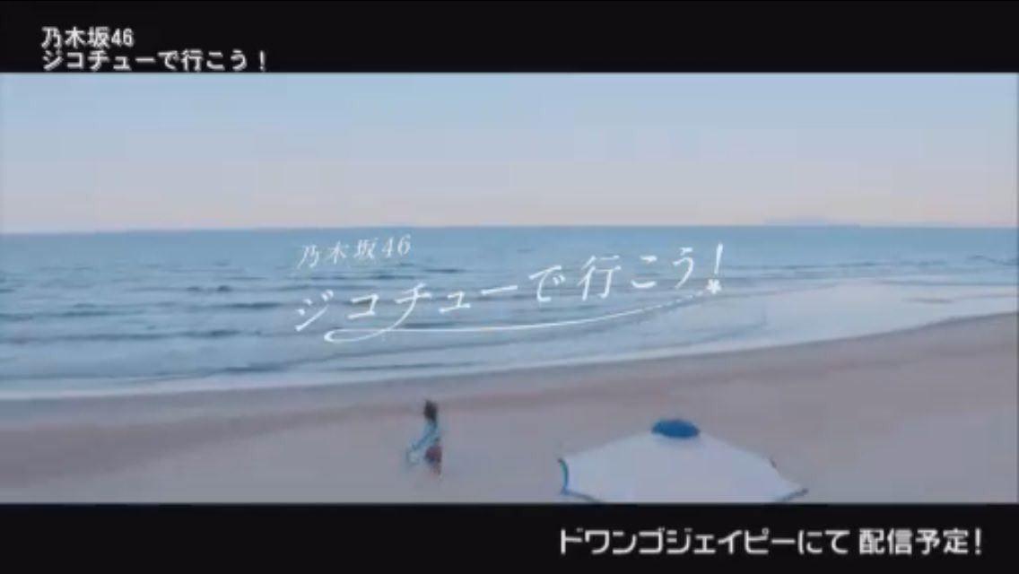 乃木坂46 21stシングル「ジコチューで行こう!」MV