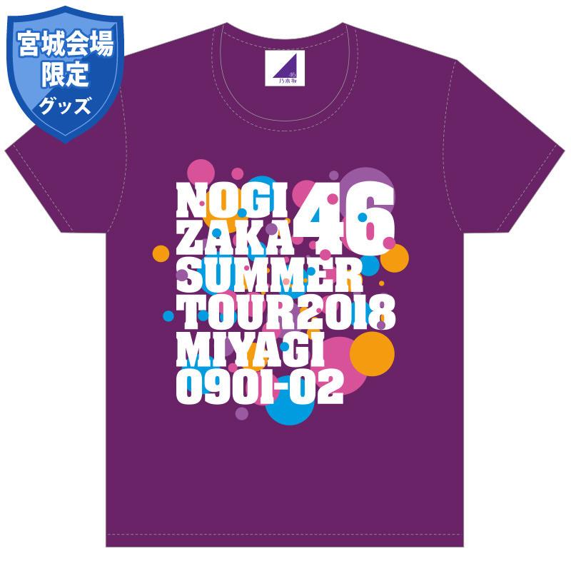乃木坂46「真夏の全国ツアー2018」Tシャツ 宮城会場限定 パープル