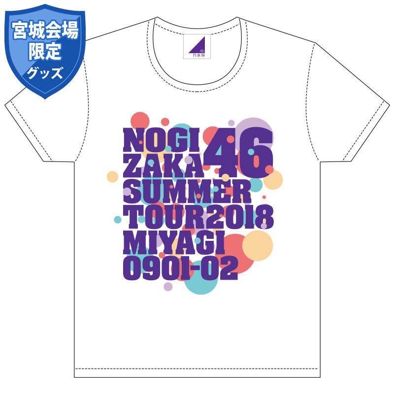 乃木坂46「真夏の全国ツアー2018」Tシャツ 宮城会場限定 ホワイト