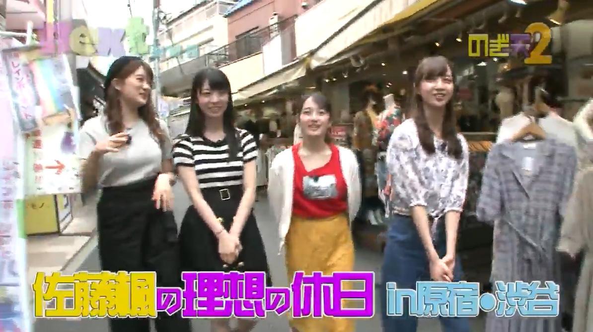 のぎ天2 佐藤楓の理想の休日in原宿・渋谷