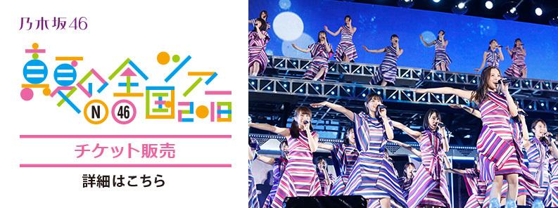 乃木坂46「真夏の全国ツアー2018」