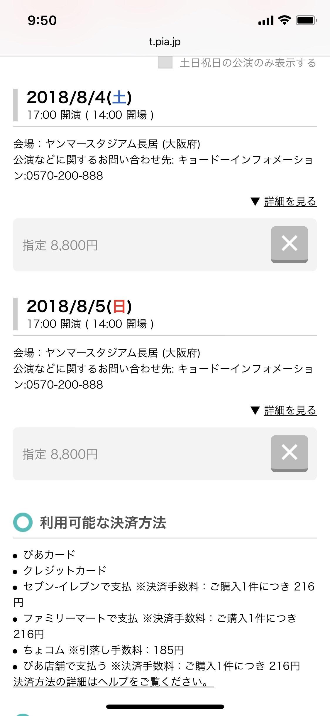 乃木坂46「真夏の全国ツアー2018」大阪・ヤンマースタジアム長居公演が完売
