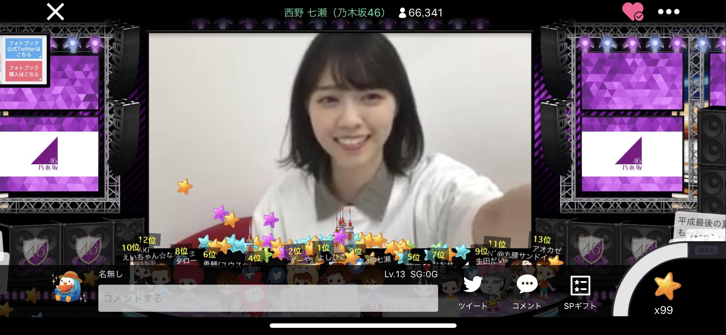 西野七瀬「のぎおび⊿」視聴者数6.7万人