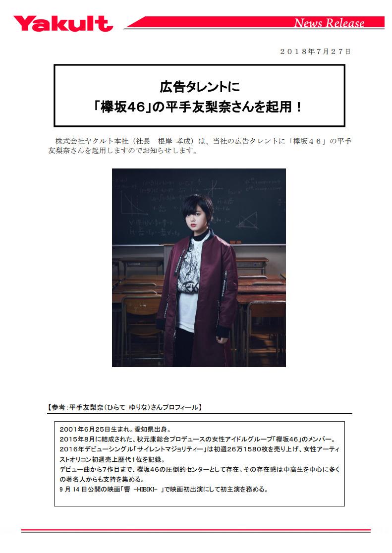 ヤクルト本社 広告タレントに「欅坂46」の平手友梨奈さんを起用!