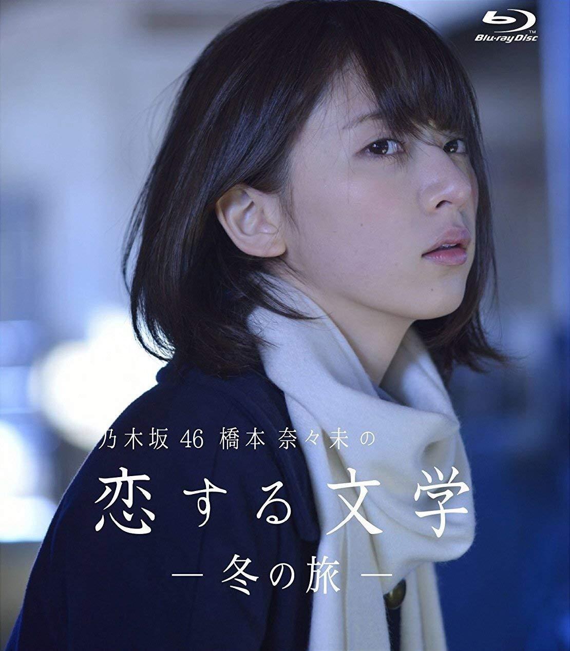 乃木坂46橋本奈々未の恋する文学 冬の旅