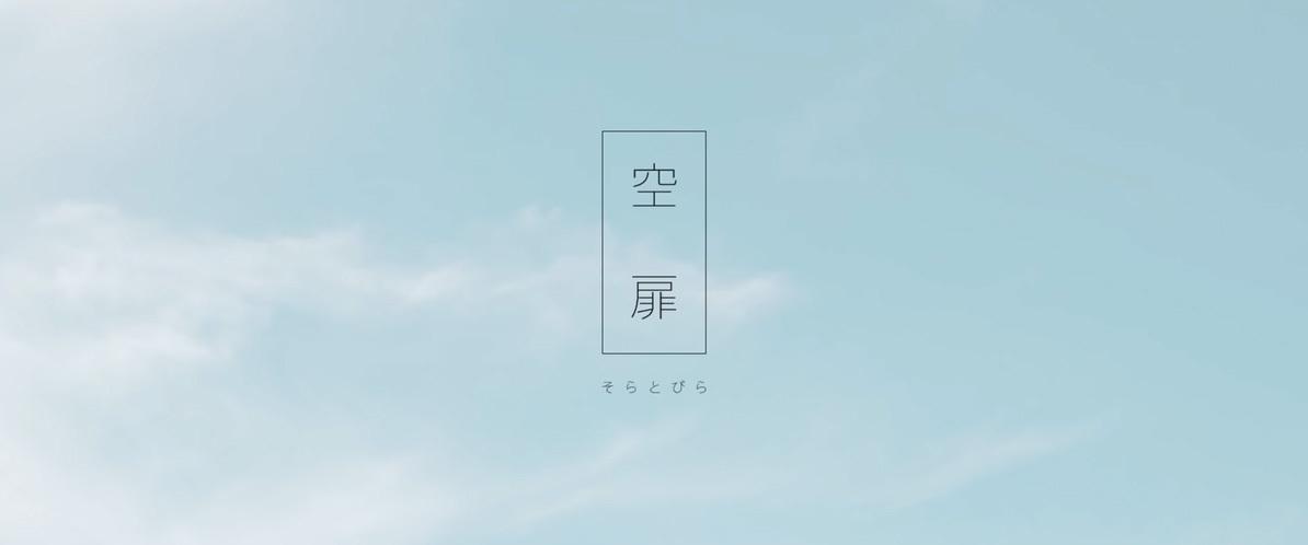 乃木坂46 『空扉』