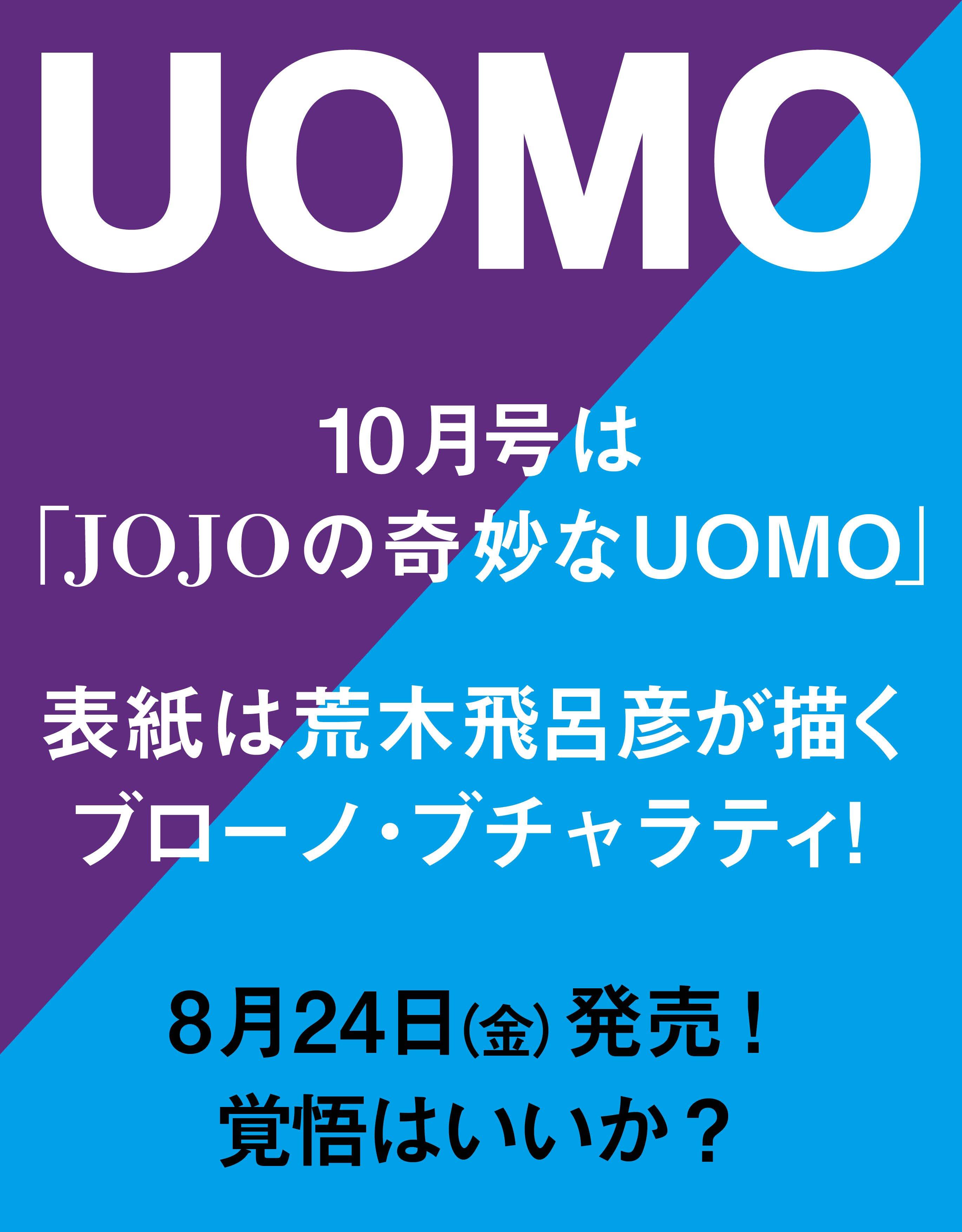 UOMO10月号