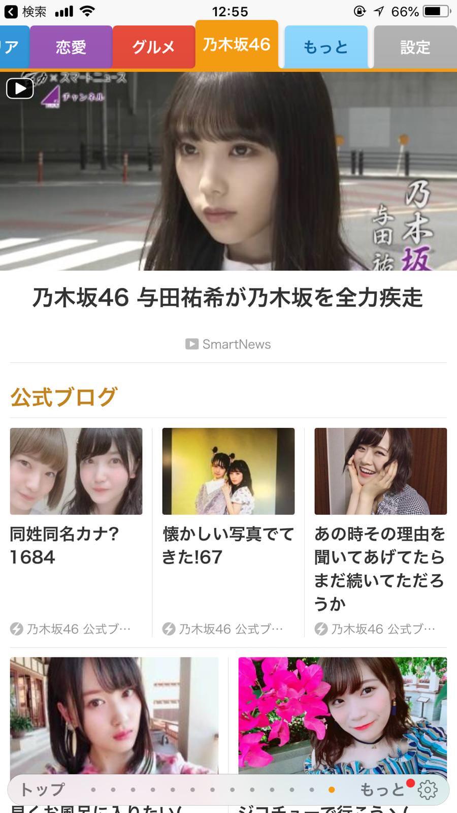 SmartNews 乃木坂46与田祐希が乃木坂を全力疾走