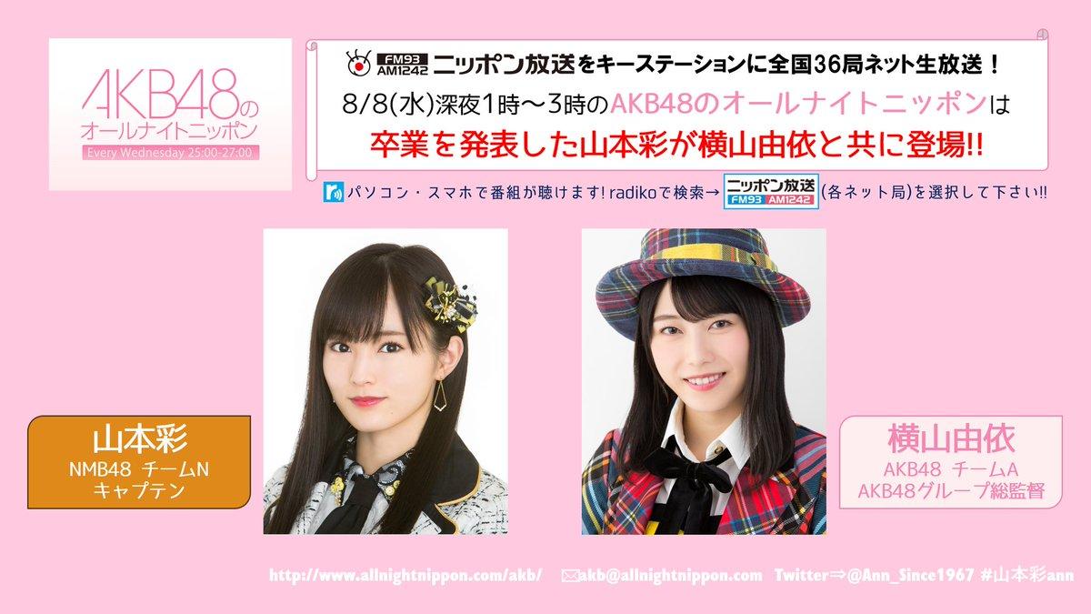 AKB48のオールナイトニッポン 山本彩 横山由依
