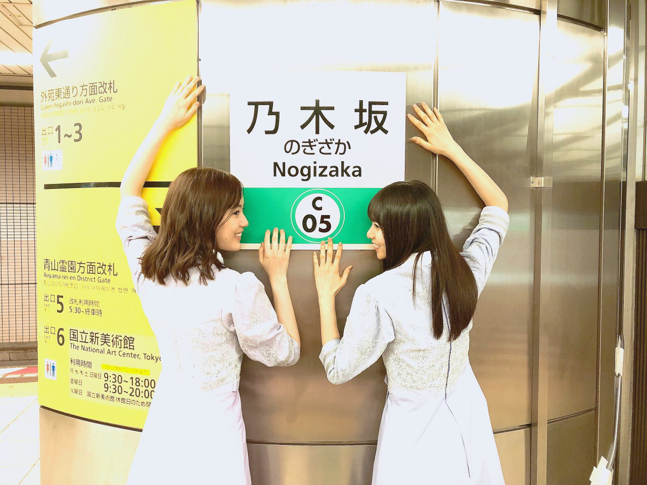 生田絵梨花 齋藤飛鳥 乃木坂駅に張り付く私たち