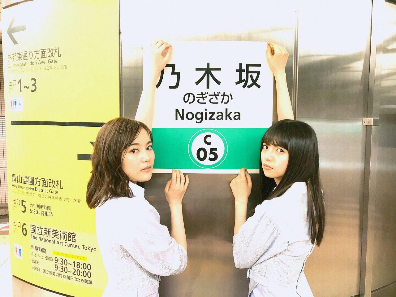 生田絵梨花 齋藤飛鳥 乃木坂駅に張り付く私たち2