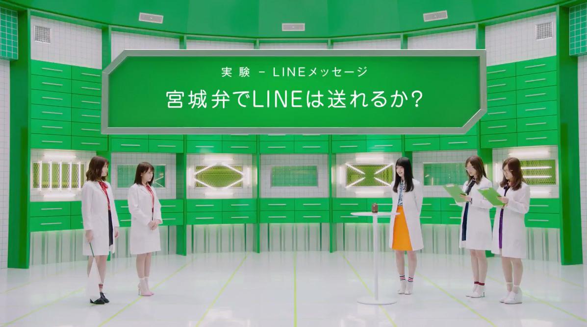 乃木坂46久保史緒里のLINE Clova実験室「宮城弁」篇