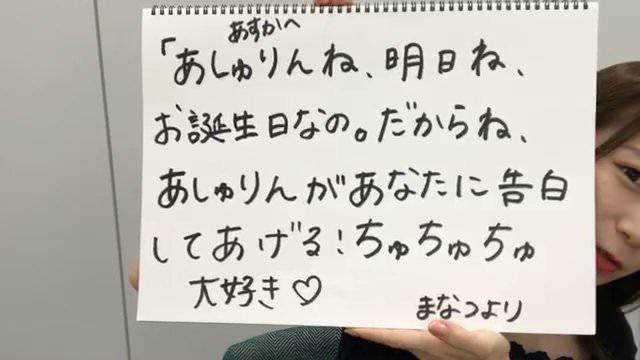 のぎおび⊿ 秋元真夏から齋藤飛鳥への宿題