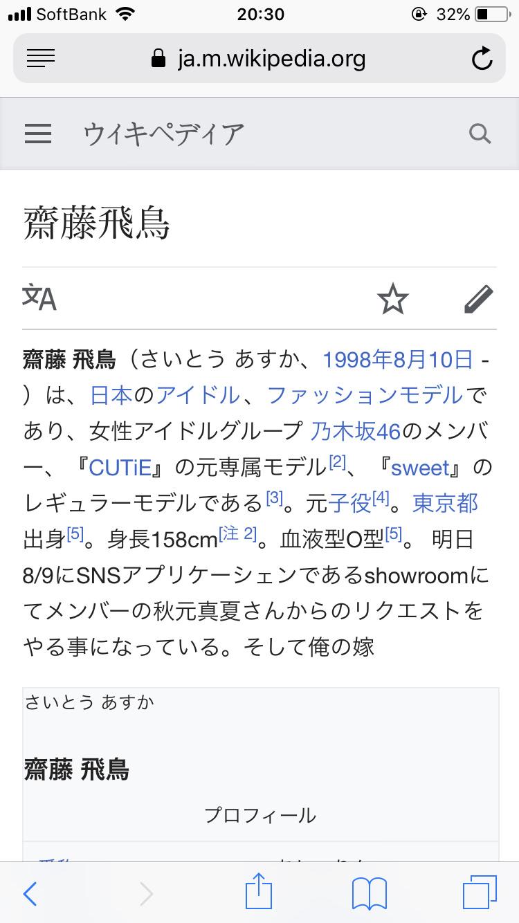 「齋藤飛鳥」Wikipedia編集合戦