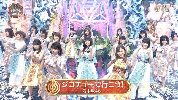 音楽の日2018 乃木坂46「ジコチューで行こう!」