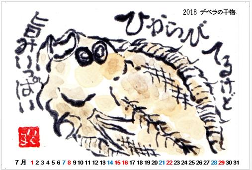 2018-07 デベラの干物