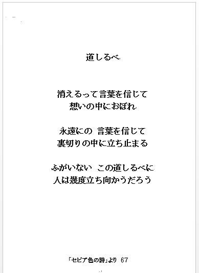 2018-07 セピア68 道しるべ