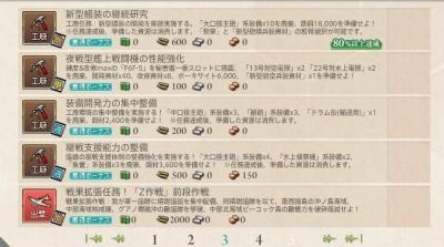20180610艦これウィークリー経過3