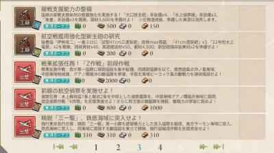 20180625艦これウィークリークリア3