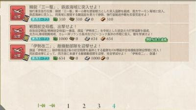 20180701艦これウィークリークリア4