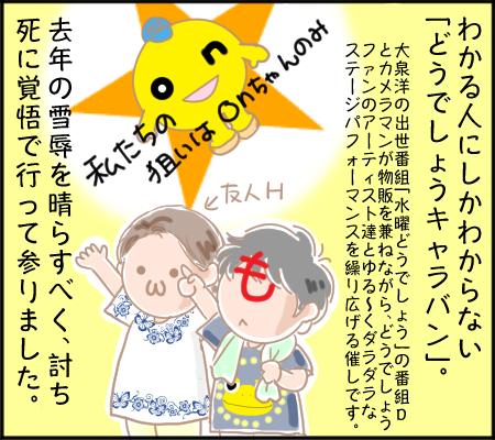 ONちゃんゲット1