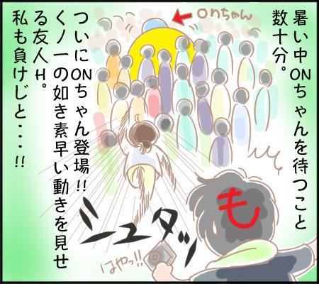 ONちゃんゲット2