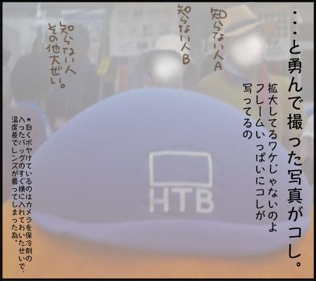 ONちゃんをゲット3