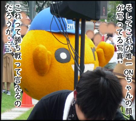 ONちゃんゲット4