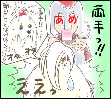 ぴぃちゃん3