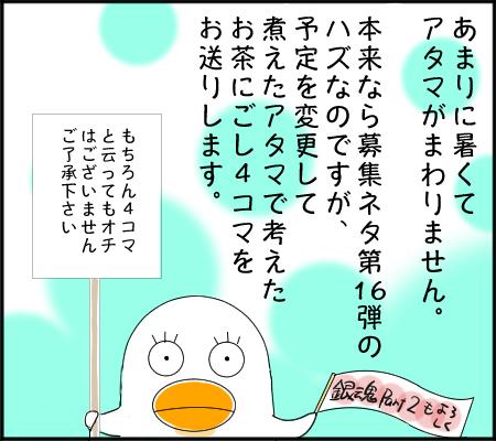 差し替え〜1
