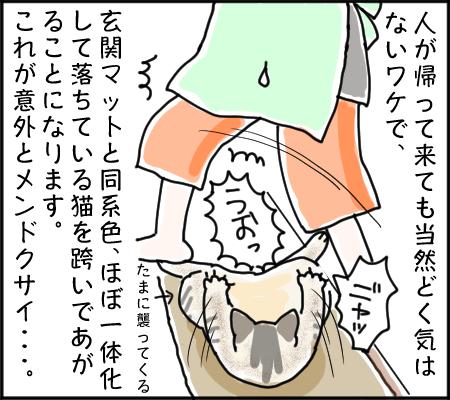 差し替え〜3