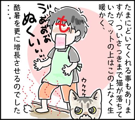 差し替え〜4
