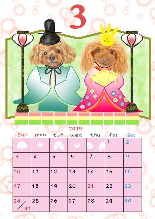カレンダー3月ディーリズ_convert_20181114143600