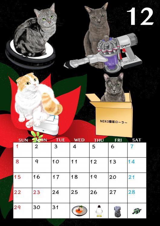 カレンダー12月papa_convert_20190224221143