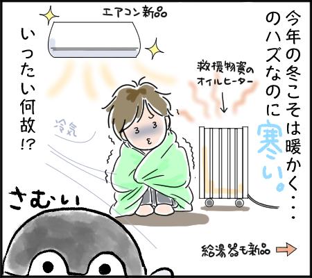 寒いハズ3