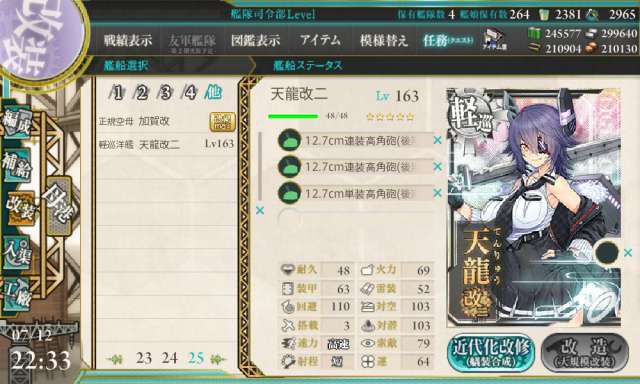 kancolle_20180712-223320904.png
