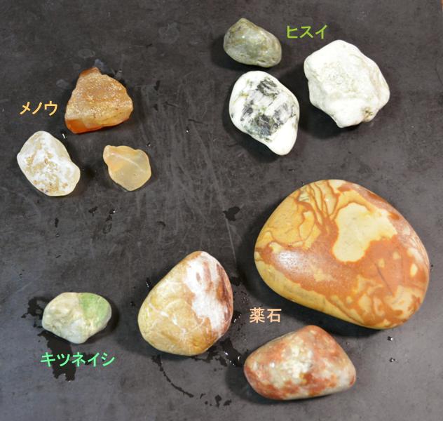 新潟 翡翠 薬石
