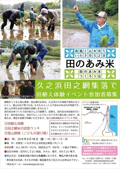 180513田植え体験イベント広告