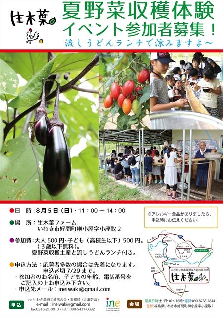 180805夏野菜イベント広告_s