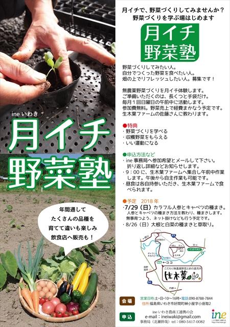 1807月イチ野菜塾_s