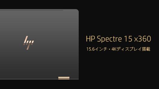 spectre-15-x360_販売開始_180608_01b
