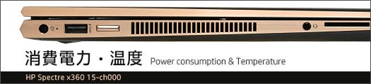 525x110_HP-Spectre-15-x360_消費電力_04b