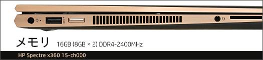 525x110_HP-Spectre-15-x360_メモリ_04b