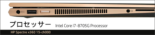 525x110_HP-Spectre-15-x360_プロセッサー_04b