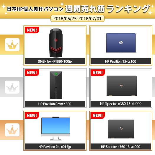 525_HPパソコン売れ筋ランキング_180701_01a